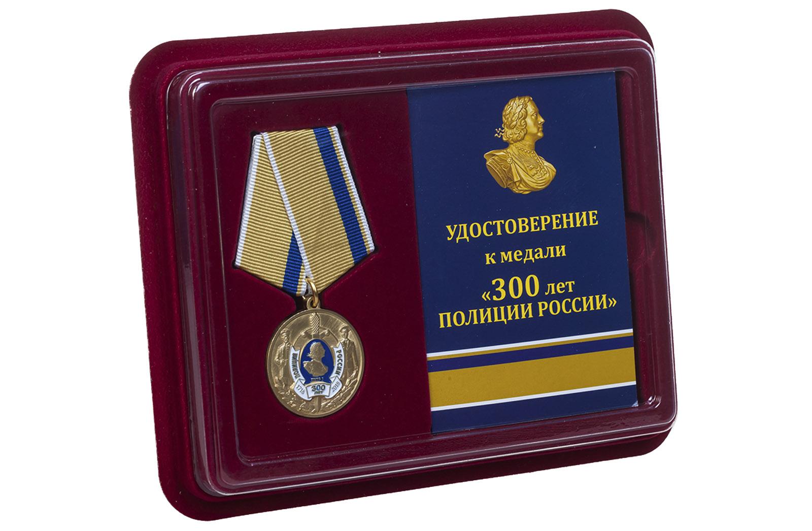 Купить медаль 300 лет полиции России в футляре с удостоверением онлайн с доставкой