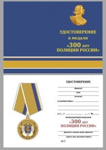 Медаль 300 лет полиции России в футляре с удостоверением - удостоверение