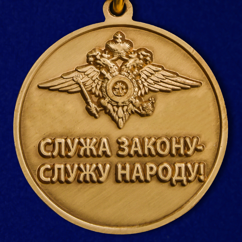 Медаль 300 лет полиции России в футляре с удостоверением