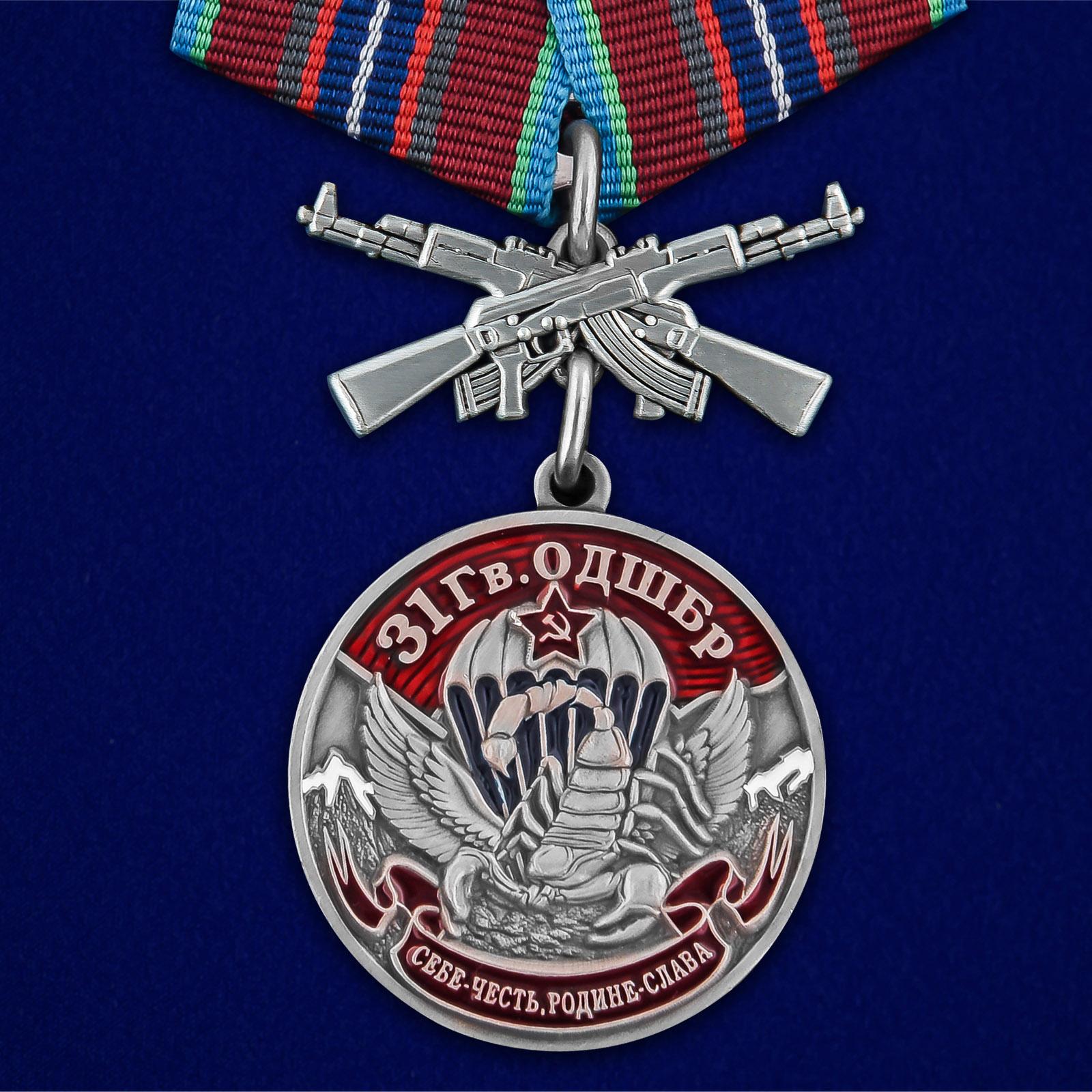 """Медаль """"31 Гв. ОДШБр"""""""