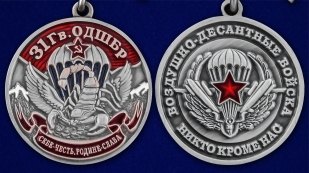 """Медаль """"31 Гв. ОДШБр"""" - аверс и реверс"""