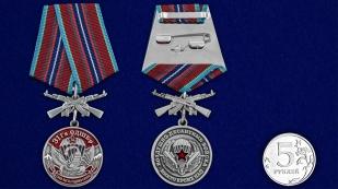 """Медаль """"31 Гв. ОДШБр"""" - сравнительный размер"""