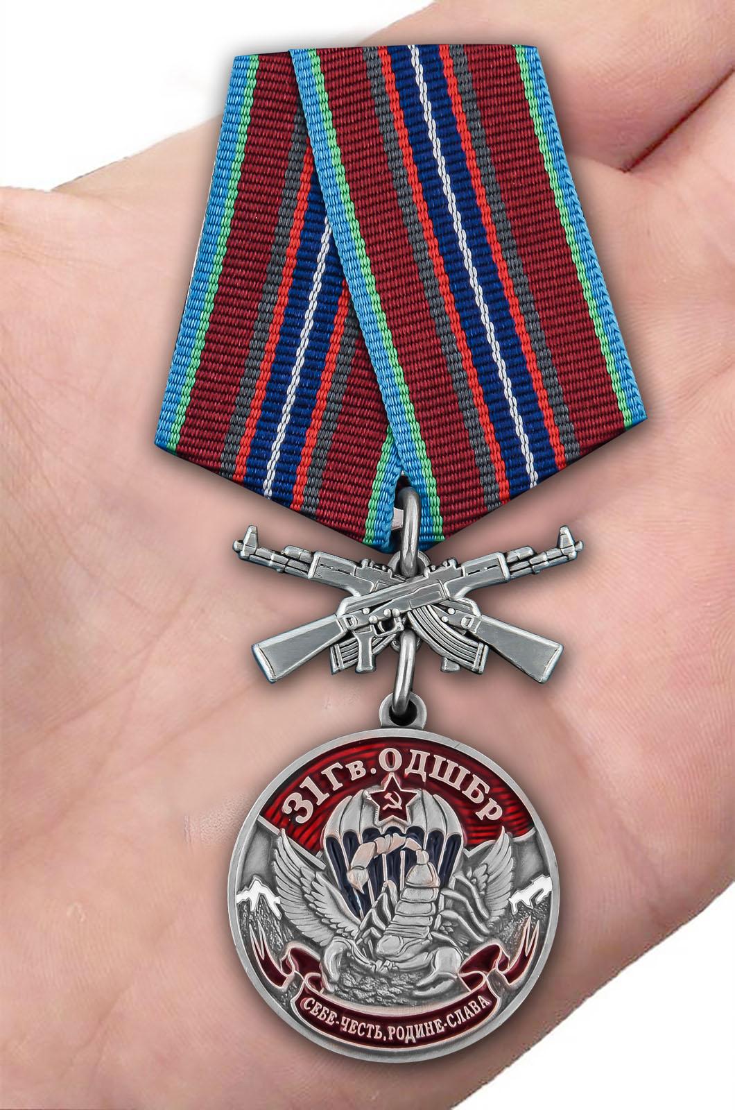 """Заказать медаль """"31 Гв. ОДШБр"""""""