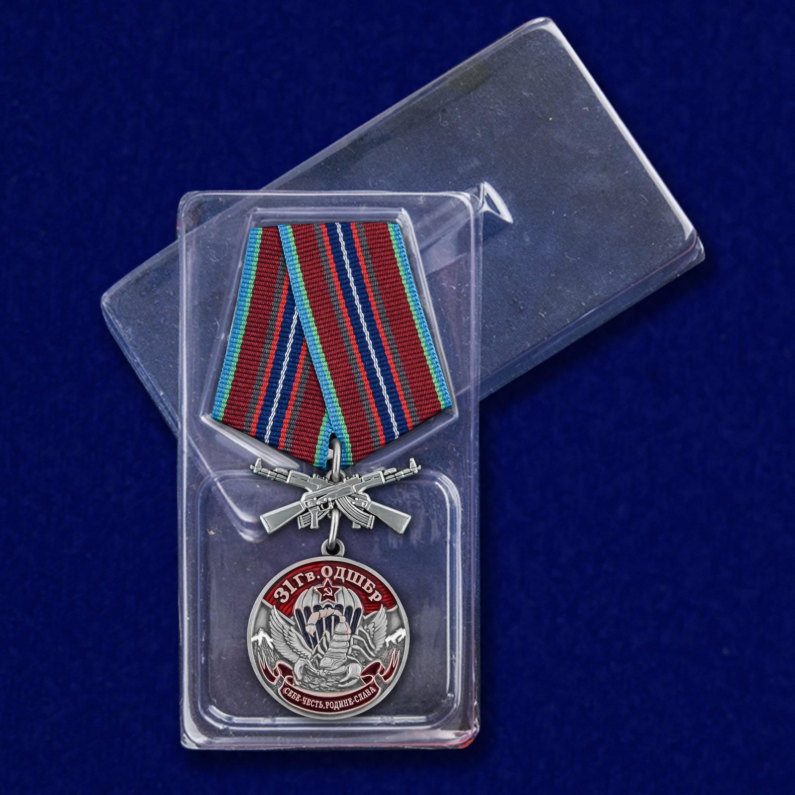"""Медаль """"31 Гв. ОДШБр"""" в футляре"""