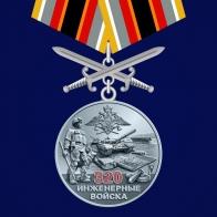 """Медаль """"320 лет Инженерным войскам"""""""