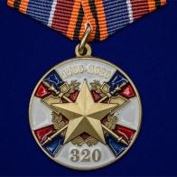 Медаль «320 лет Службе тыла ВС РФ»