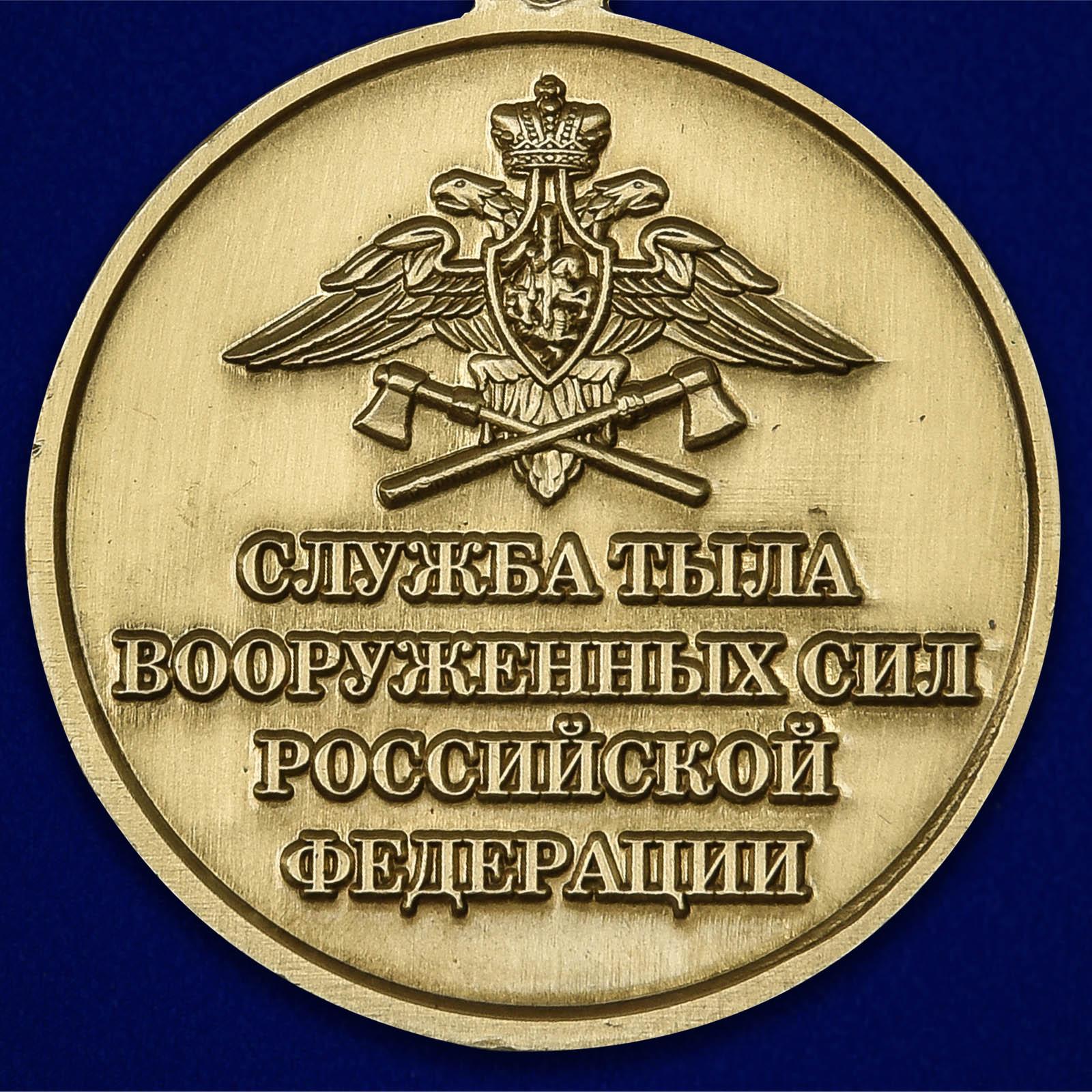 Медаль «320 лет Службе тыла ВС РФ» - в розницу и оптом