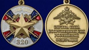 Медаль «320 лет Службе тыла ВС РФ» - аверс и реверс
