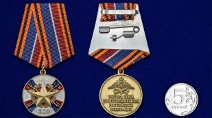 Медаль «320 лет Службе тыла ВС РФ» - сравнительный размер