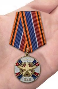 Заказать медаль «320 лет Службе тыла ВС РФ»