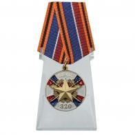 Медаль 320 лет Службе тыла ВС РФ на подставке