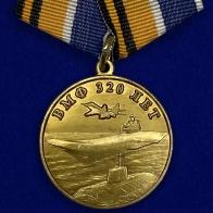 Медаль 320 лет ВМФ МО РФ