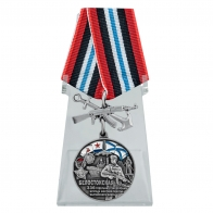 Медаль 336 Гв. Белостокская ОБрМП БФ на подставке