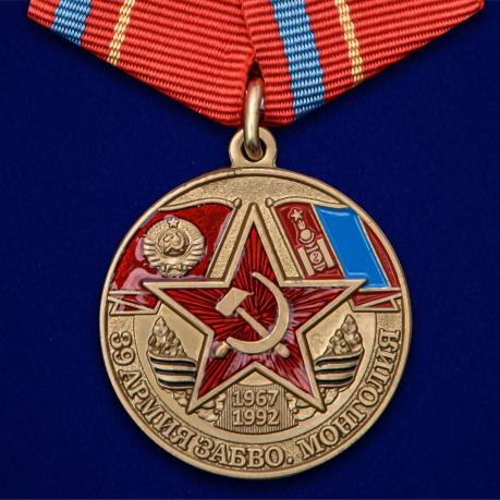 "Медаль ""39 Армия ЗАБВО. Монголия"""