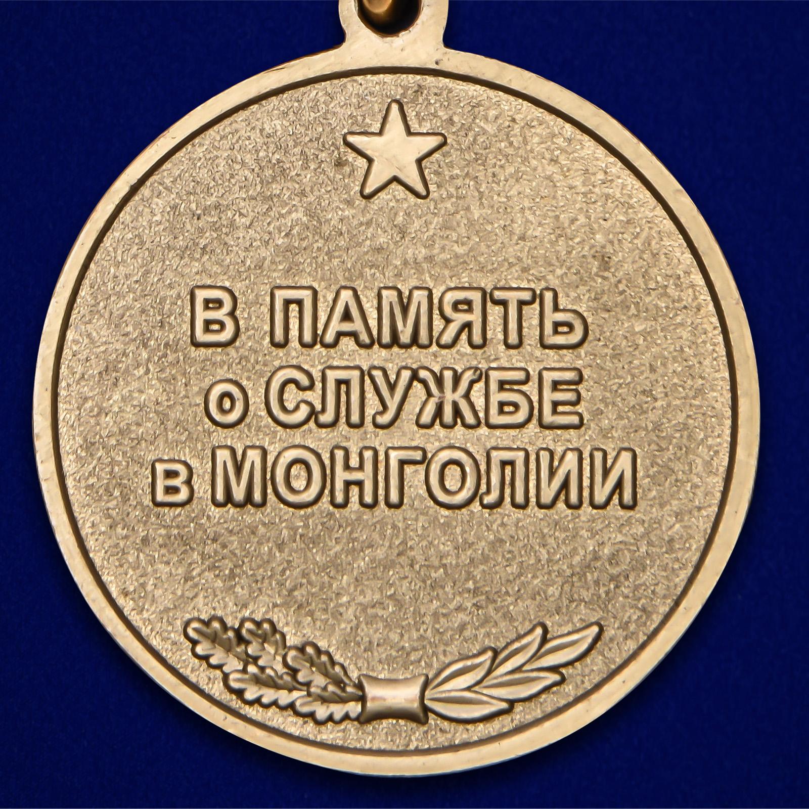 "Медаль ""39 Армия ЗАБВО. Монголия"" - в Военпро"