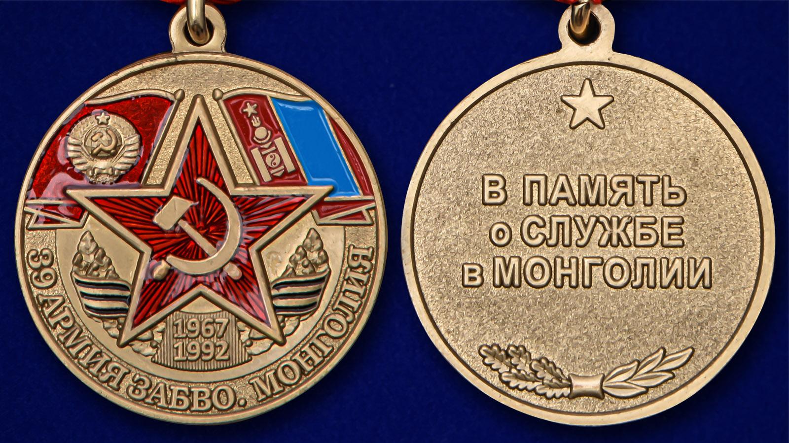 """Медаль """"39 Армия ЗАБВО. Монголия"""" - аверс и реверс"""