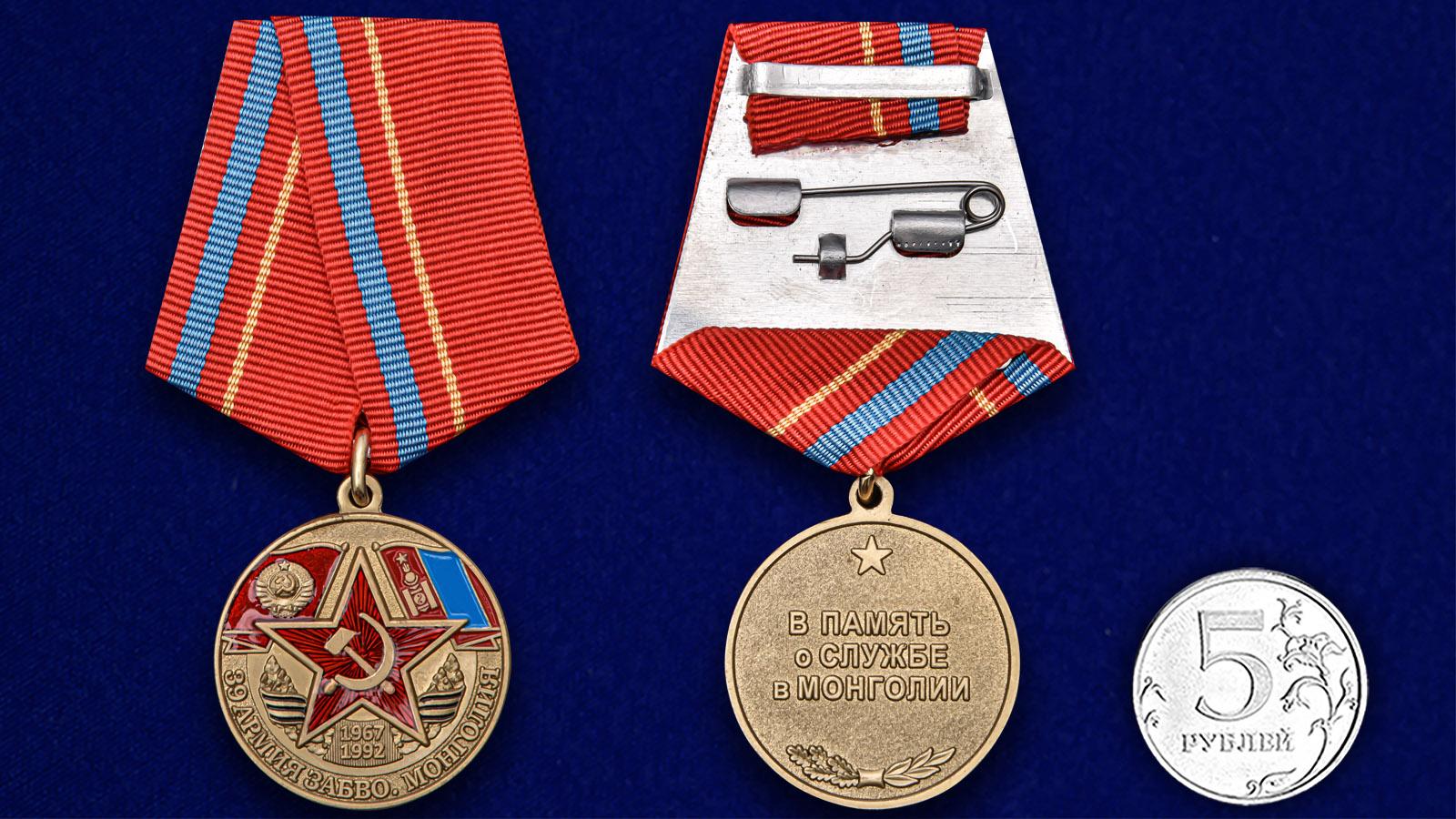 """Медаль """"39 Армия ЗАБВО. Монголия"""" - сравнительный размер"""