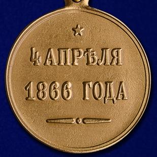 """Медаль """"4 апреля 1866 года"""" высокого качества"""