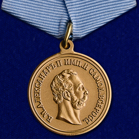 "Медаль ""4 апреля 1866 года"""
