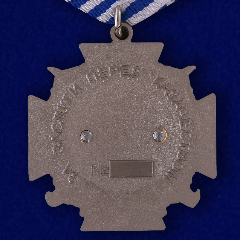 """Наградной крест """"За заслуги перед казачеством"""" 4 степени-оборотная сторона"""
