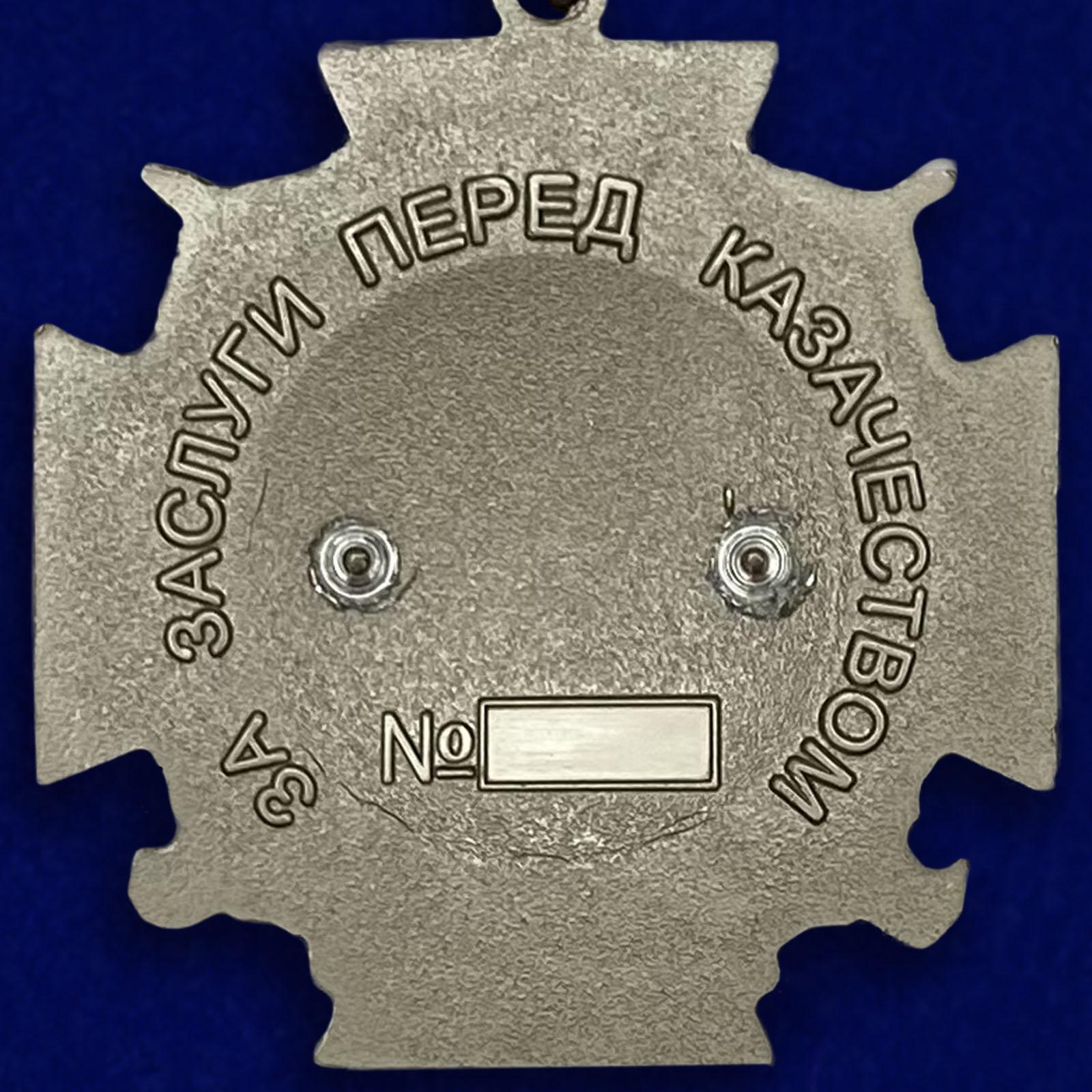 Наградной крест За заслуги перед казачеством России 4-й степени