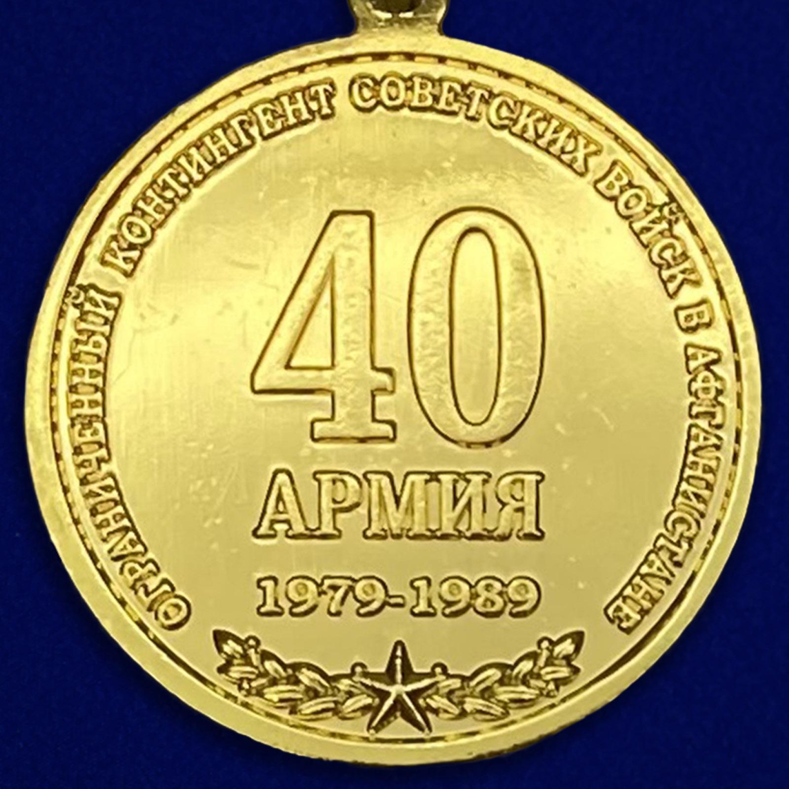 """Медаль """"40 армия"""" по лучшей цене"""