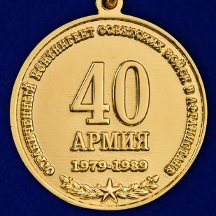 """Медаль """"40 армия"""" в футляре из бордового флока - купить с доставкой"""