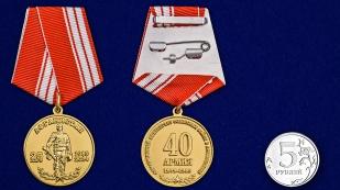 """Медаль """"40 армия"""" в футляре из бордового флока - сравнительный вид"""