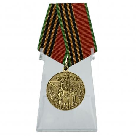 Медаль 40 лет Победы в Великой Отечественной войне на подставке