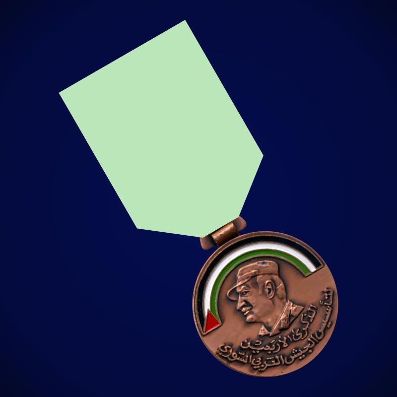 """Медаль """"40 лет Сирийской Армии"""""""