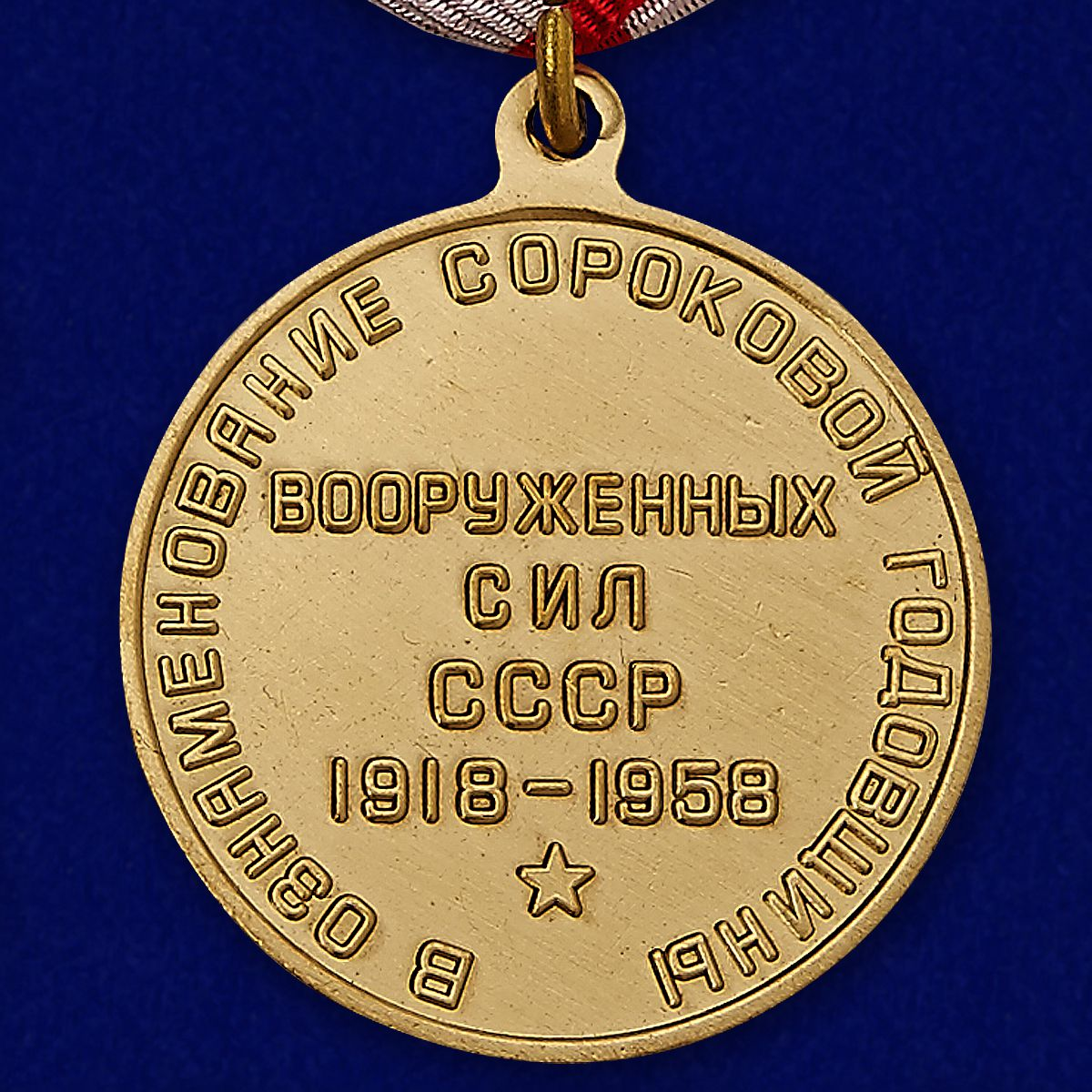 """Репродукция медали """"40 лет Вооружённых Сил СССР"""""""