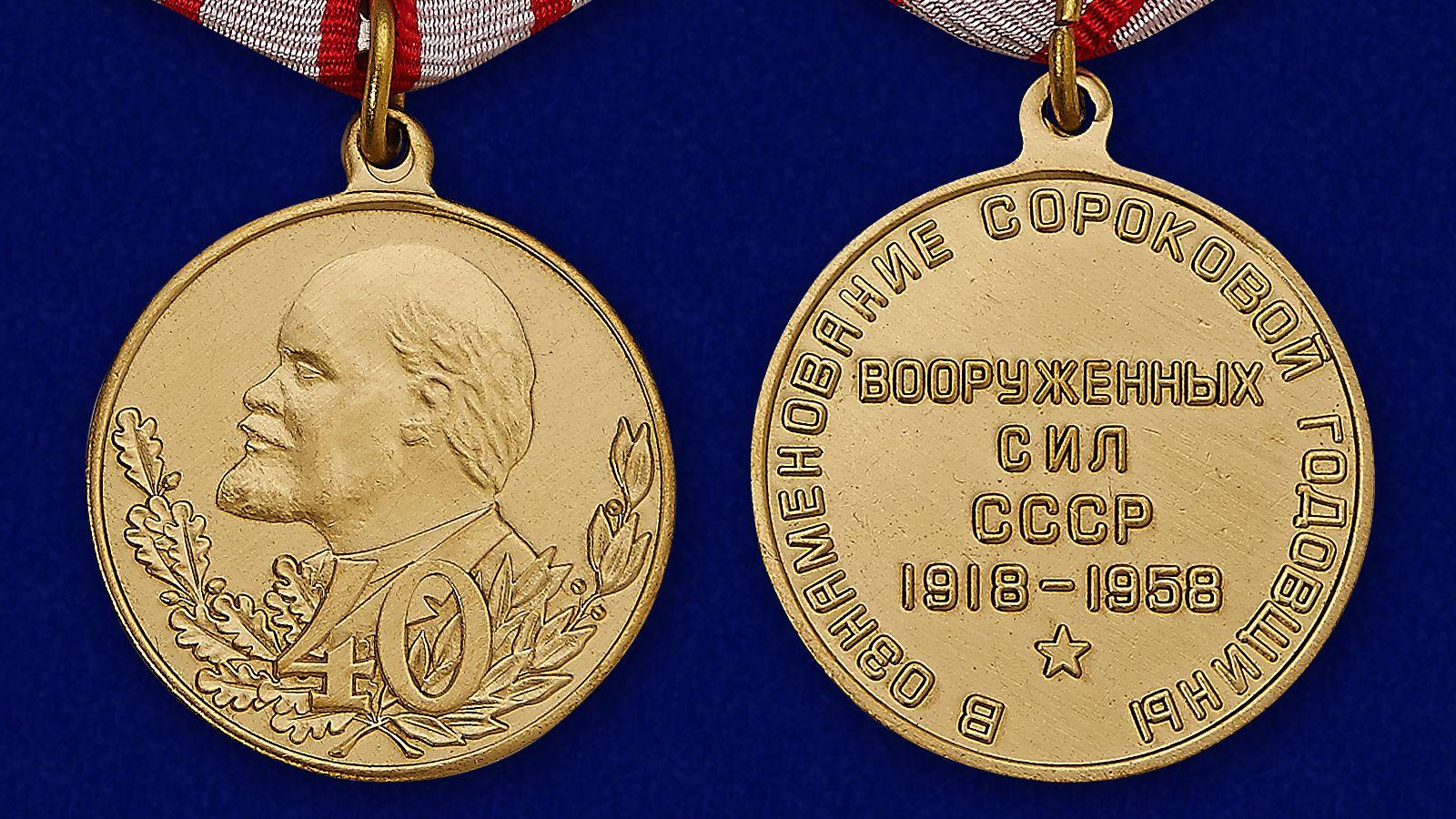 """Медаль """"40 лет Вооружённых Сил СССР"""" - аверс и реверс"""