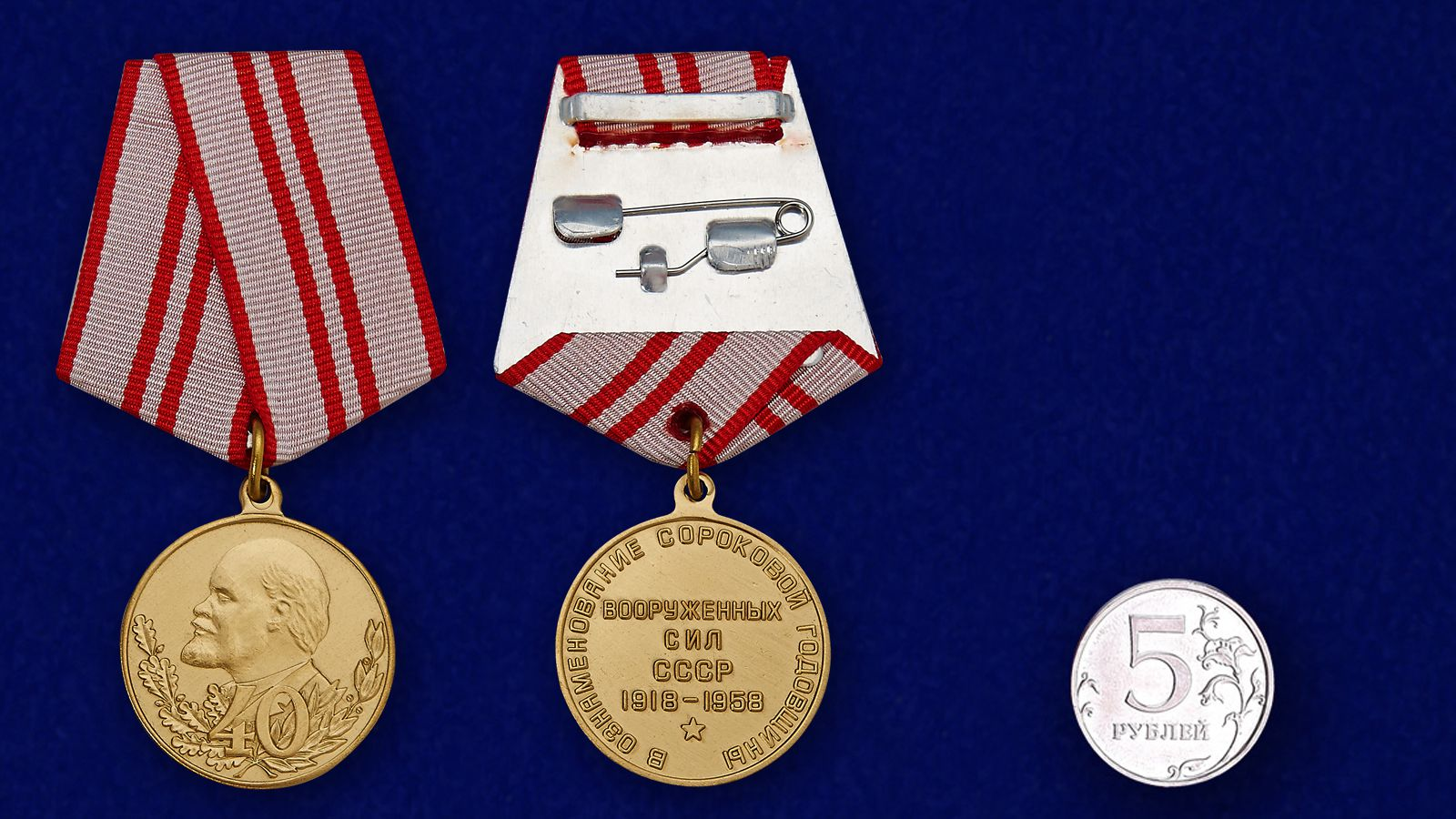 """Муляж медали """"40 лет Вооружённых Сил СССР"""""""