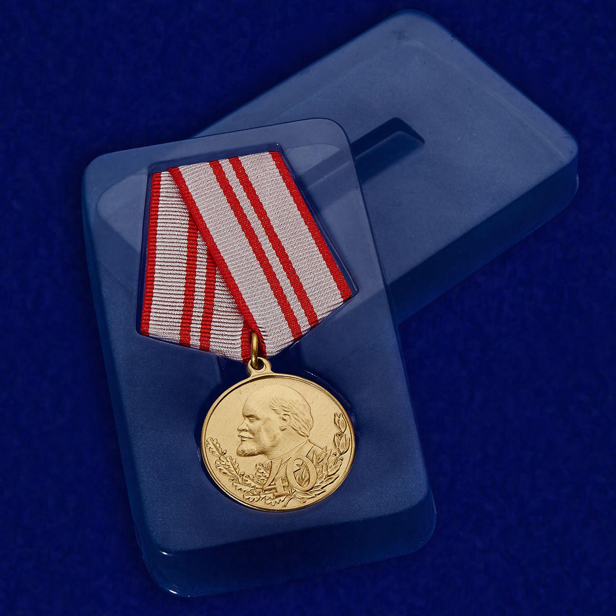 """Муляжи медали """"40 лет Вооружённых Сил СССР"""" с доставкой"""