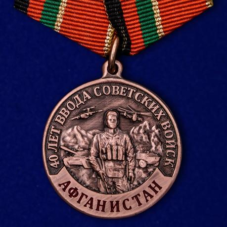 """Медаль """"40 лет ввода Советских войск в Афганистан"""""""