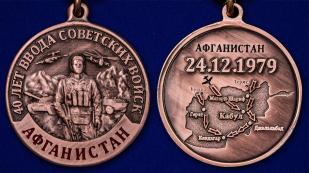 """Медаль """"40 лет ввода Советских войск в Афганистан"""" - аверс и реверс"""