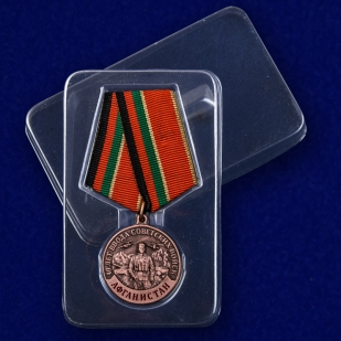 """Медаль """"40 лет ввода Советских войск в Афганистан"""" в футляре с доставкой"""