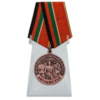 Медаль 40 лет ввода Советских войск в Афганистан на подставке