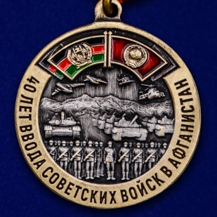 """Медаль """"40 лет ввода Советских войск в Афганистан"""" в футляре"""