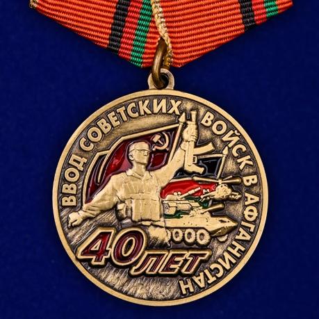 """Медаль """"40 лет ввода войск в Афганистан"""""""