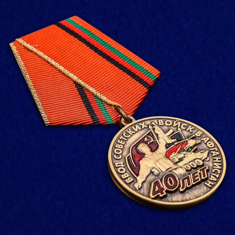 """Медаль """"40 лет ввода войск а Афганистан"""" в подарок"""