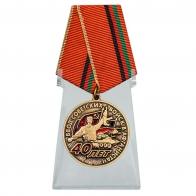 Медаль 40 лет ввода войск в Афганистан на подставке