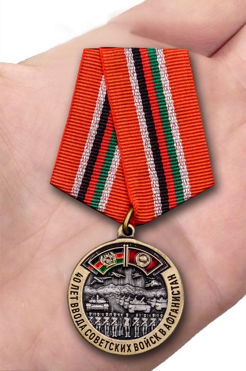 Медаль 40-летие ввода Советских войск в Афганистан - вид на ладони