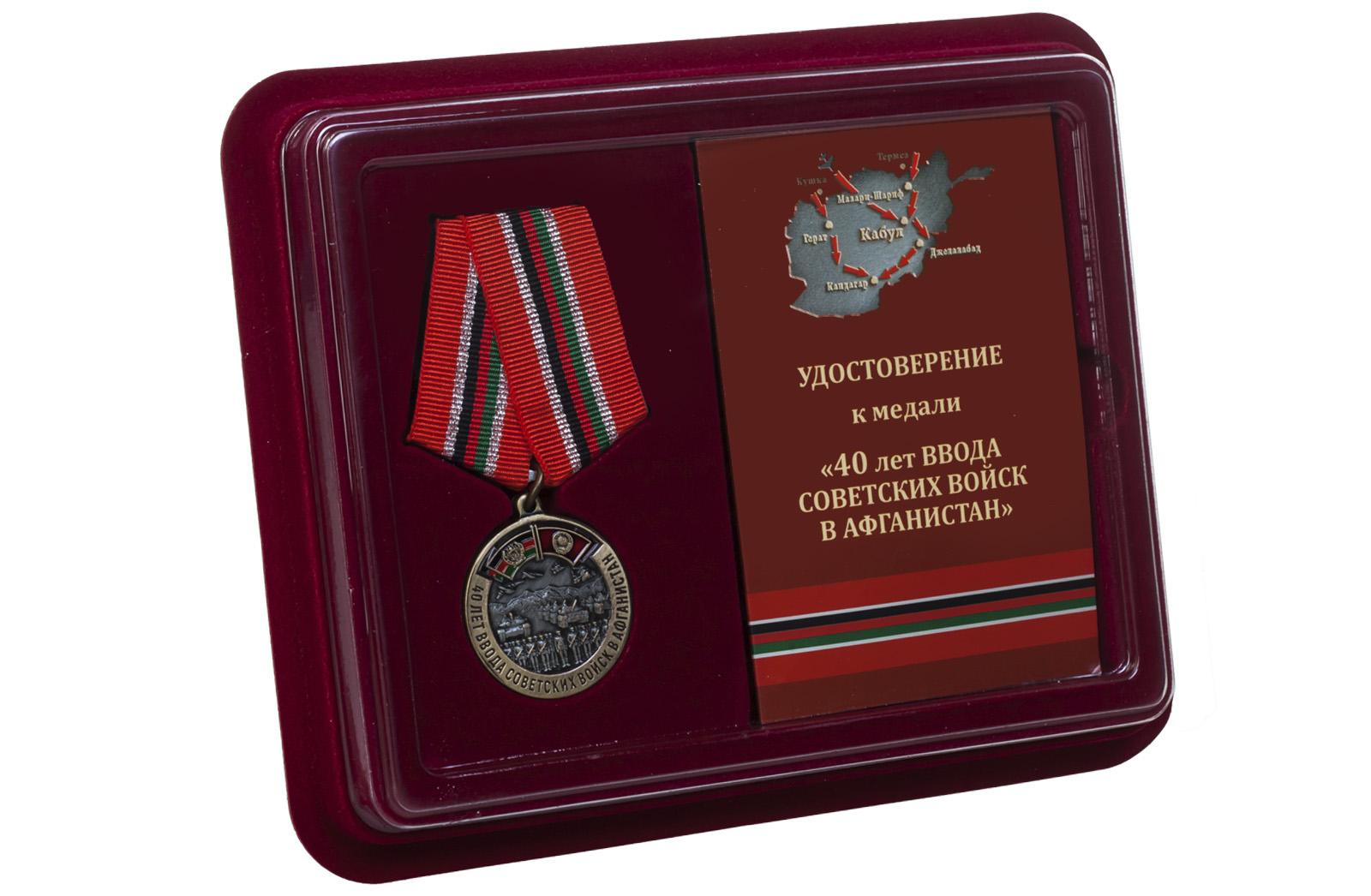 Купить медаль 40-летие ввода Советских войск в Афганистан с доставкой