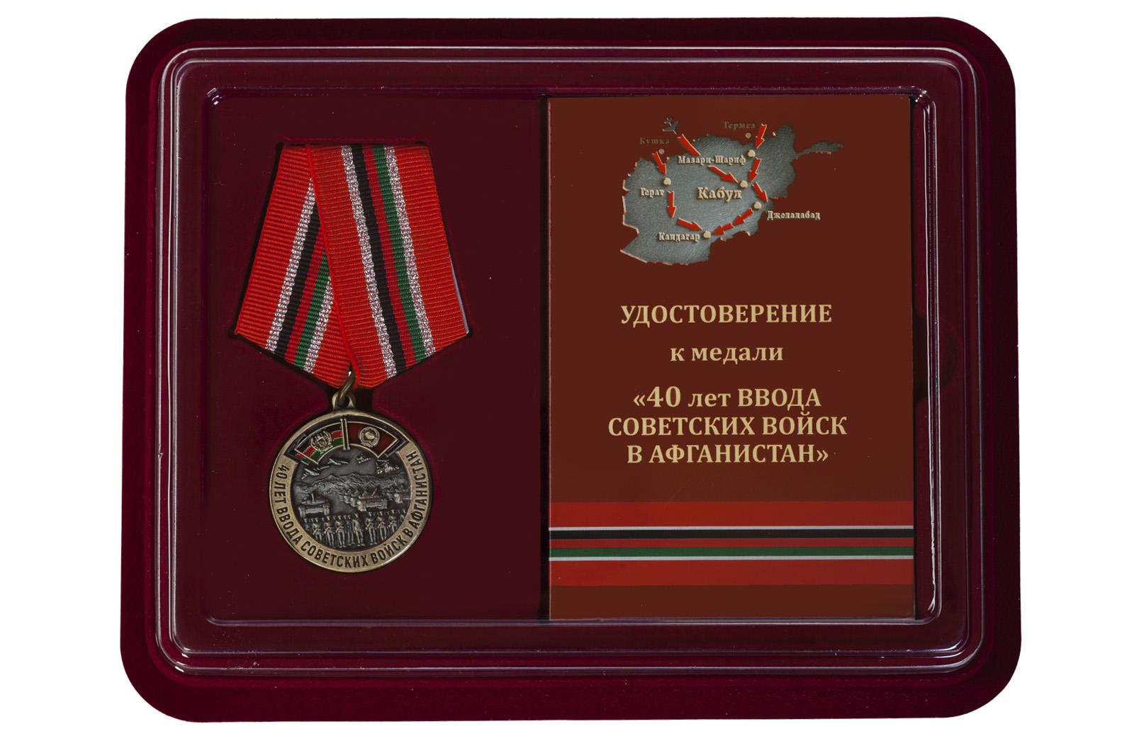 Медаль 40-летие ввода Советских войск в Афганистан