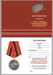 Медаль 40-летие ввода Советских войск в Афганистан - удостоверение