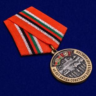 Медаль 40-летие ввода Советских войск в Афганистан - общий вид