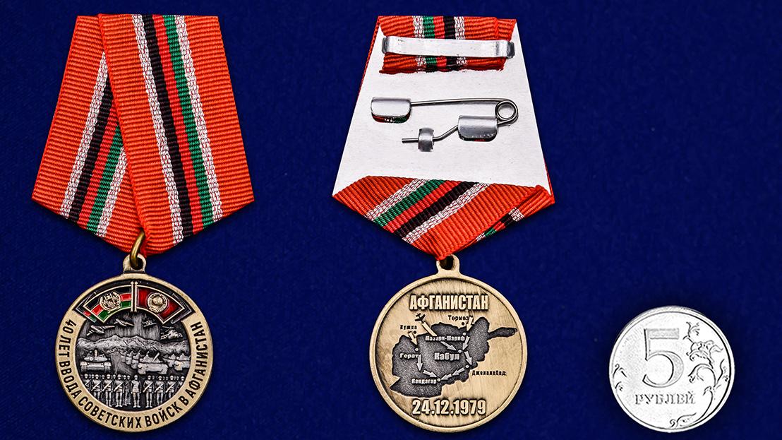 Медаль 40-летие ввода Советских войск в Афганистан - сравнительный вид