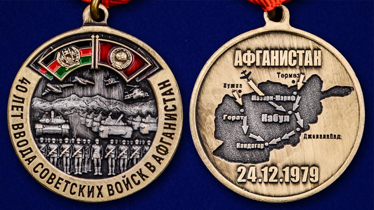 Медаль 40-летие ввода Советских войск в Афганистан - аверс и реверс