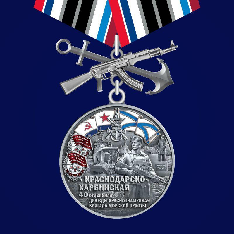 Медаль 40 Краснодарско-Харбинская дважды Краснознаменная бригада морской пехоты